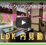 ザ・パークハウス西新宿タワー60 2LDK内見動画
