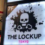 監獄レストラン ザ・ロックアップ TOKYO