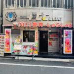 NO.1焼肉しゃぶしゃぶ 新宿歌舞伎町店