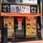 貴太郎 新宿本店