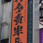 薄利多賣半兵ヱ 歌舞伎町一番街