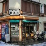 藪花軒茶店