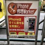 iPhone修理 Worker新宿本店