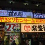 甘太郎 新宿歌舞伎町店