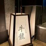神戸牛専門店 牛龍