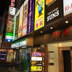 まんぷくカルビ 新宿店