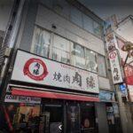 ミートファクトリー 新宿店