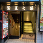 澣花火鍋 新宿歌舞伎町店