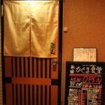 新宿ひぐま食堂