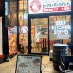 ビーフキッチンスタンド アパホテル歌舞伎町店