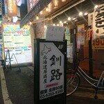 釧路 新宿東口店