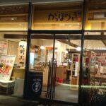 かっぽうぎ 新宿イーストサイドスクエア