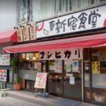 まいどおおきに 東新宿食堂