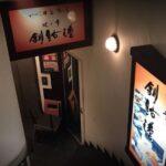 北の幸 釧路港 新宿店
