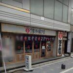 屋台屋 博多劇場 歌舞伎町店