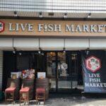 板前バルLIVE FISH MARKET新宿店