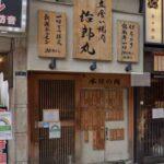 立喰い焼肉 治郎丸 新宿本店