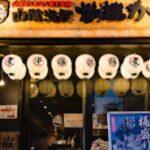 山陰海鮮 炉端かば 西新宿店