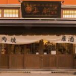 エンジョイサワータワー 和牛炭火焼肉 ホルモン焼 肉鮮問屋 25-89 新宿西口店