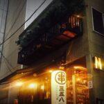 博多野菜巻串 一軒家居酒屋 三五八(さごはち) 新宿本店