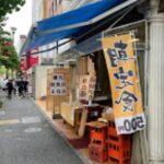 タカマル鮮魚店 4号店