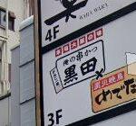 串かつ黒田×めでた家 歌舞伎町輝ビル店