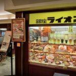 銀座ライオン 新宿エルタワー店